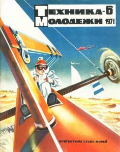 Техника - молодежи 1971 №06