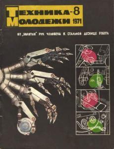 Техника - молодежи 1971 №08