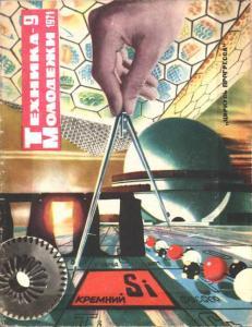 Техника - молодежи 1971 №09