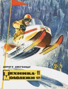 Техника - молодежи 1971 №11