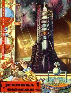 Техника - молодежи 1972 №01