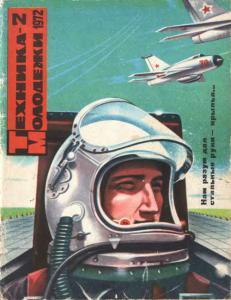 Техника - молодежи 1972 №02