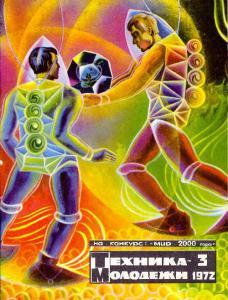Техника - молодежи 1972 №03