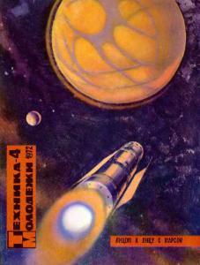 Техника - молодежи 1972 №04