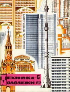 Техника - молодежи 1972 №06