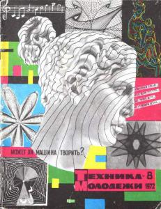 Техника - молодежи 1972 №08