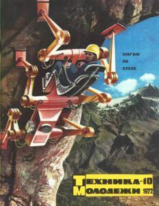 Техника - молодежи 1972 №10