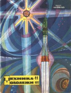 Техника - молодежи 1972 №11