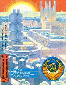 Техника - молодежи 1972 №12