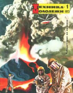 Техника - молодежи 1973 №01