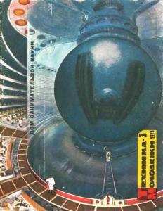Техника - молодежи 1973 №03