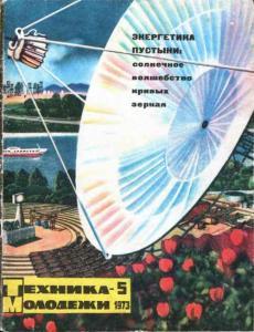 Техника - молодежи 1973 №05