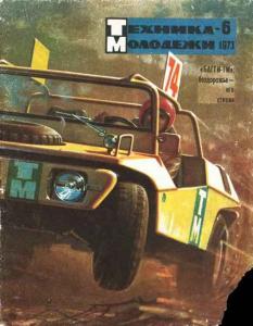 Техника - молодежи 1973 №06