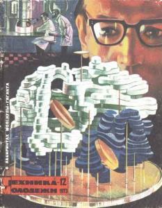 Техника - молодежи 1973 №12