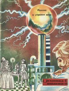 Техника - молодежи 1974 №01