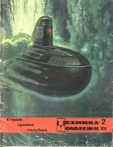 Техника - молодежи 1974 №02