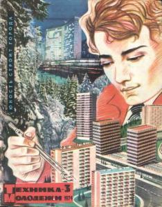 Техника - молодежи 1974 №03