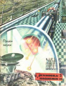 Техника - молодежи 1974 №05