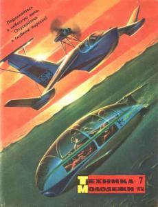Техника - молодежи 1974 №07