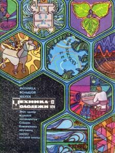 Техника - молодежи 1974 №10