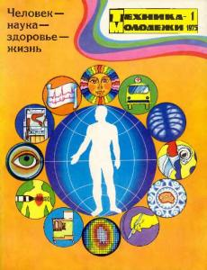 Техника - молодежи 1975 №01