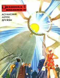 Техника - молодежи 1975 №06