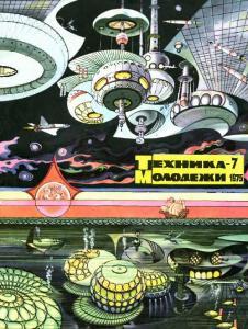 Техника - молодежи 1975 №07