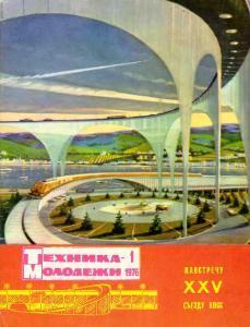 Техника - молодежи 1976 №01