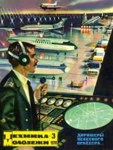 Техника - молодежи 1976 №03