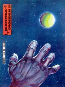 Техника - молодежи 1976 №04