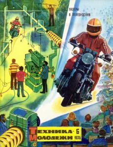 Техника - молодежи 1976 №06