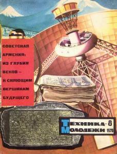 Техника - молодежи 1976 №08