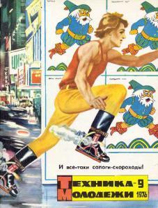 Техника - молодежи 1976 №09