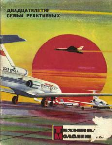 Техника - молодежи 1976 №10