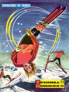 Техника - молодежи 1976 №11