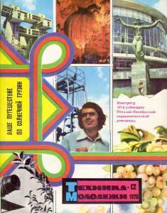 Техника - молодежи 1976 №12