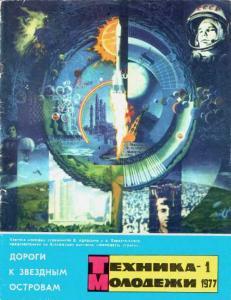 Техника - молодежи 1977 №01