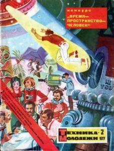 Техника - молодежи 1977 №02