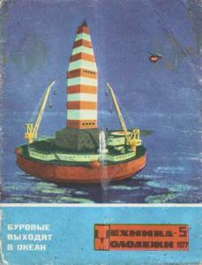 Техника - молодежи 1977 №05