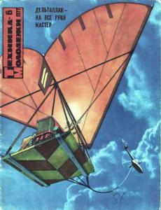 Техника - молодежи 1977 №06