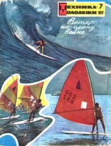Техника - молодежи 1977 №07
