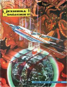 Техника - молодежи 1977 №08