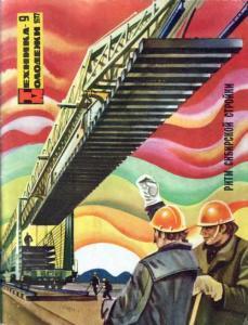 Техника - молодежи 1977 №09