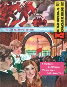 Техника - молодежи 1977 №10