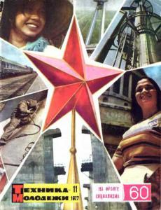 Техника - молодежи 1977 №11