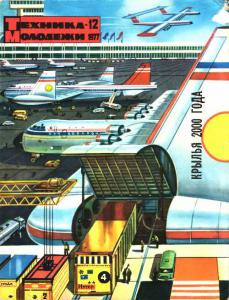 Техника - молодежи 1977 №12
