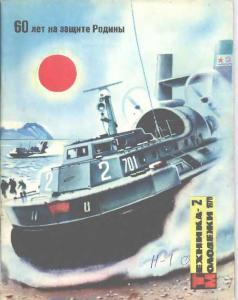 Техника - молодежи 1978 №02
