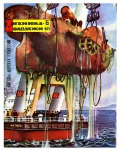 Техника - молодежи 1978 №06