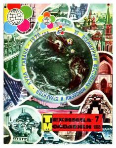 Техника - молодежи 1978 №07