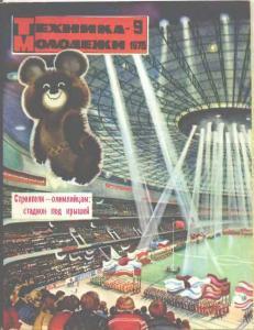 Техника - молодежи 1978 №09
